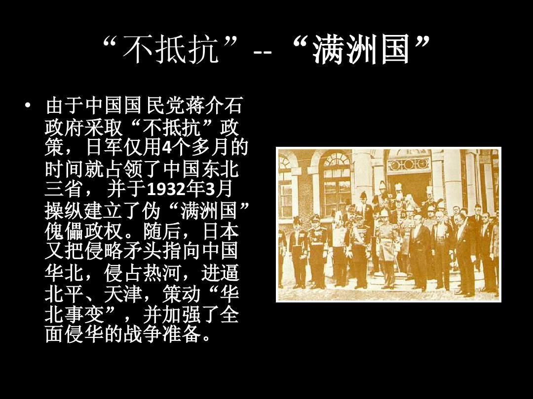 原因_高一v原因_【日本发动全面侵华历史的高中】答案ppt哪个教师小学战争好和图片