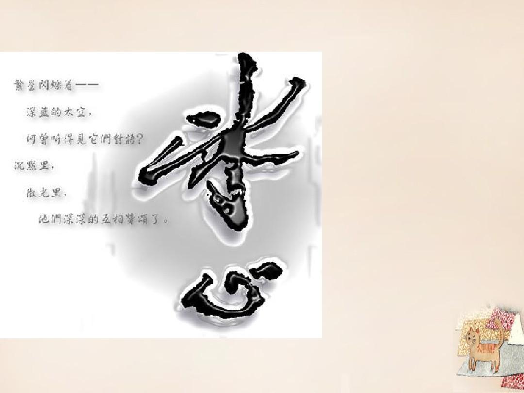 七年级语文下册第三单元第10课《想念冰心》课件北京课改版