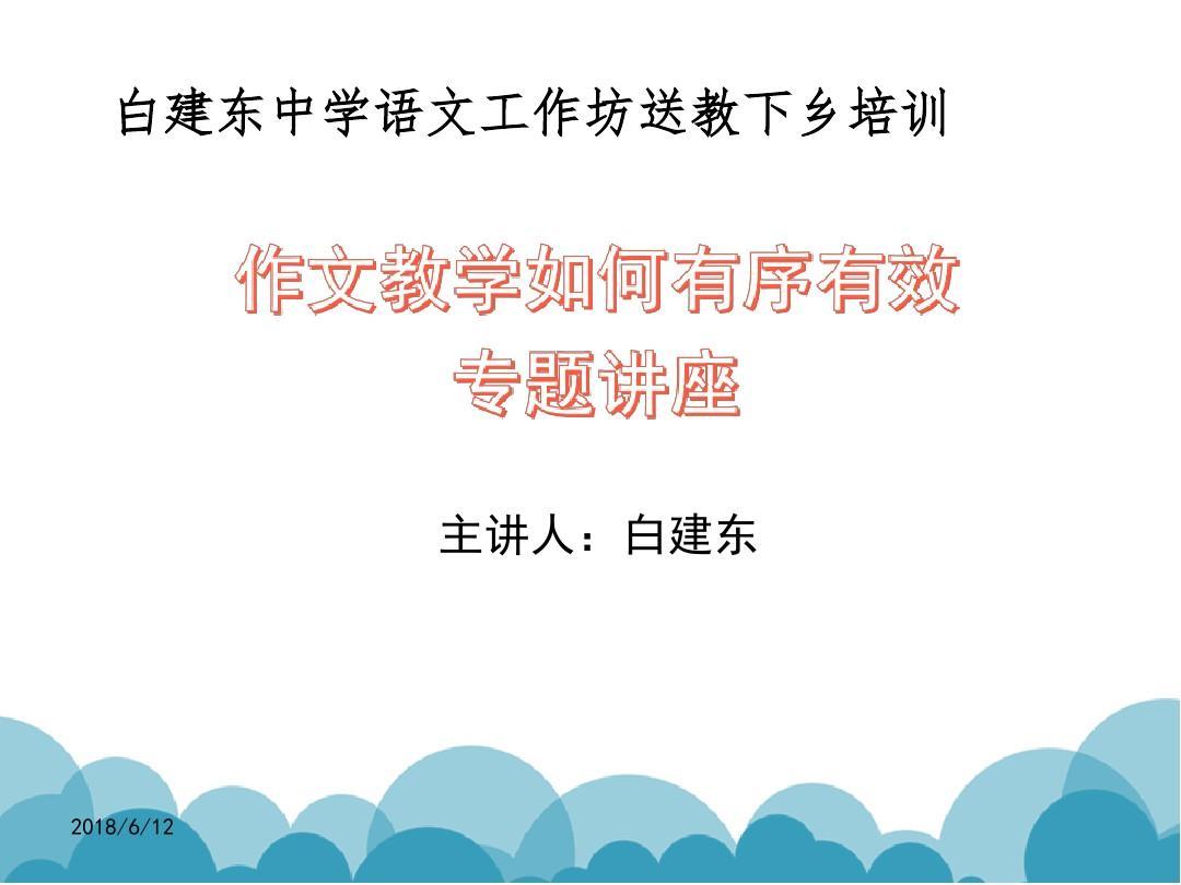 语文海南省三亚市课件教学高中教师培训---骨干学期有效作文讲座的1花养课件图片