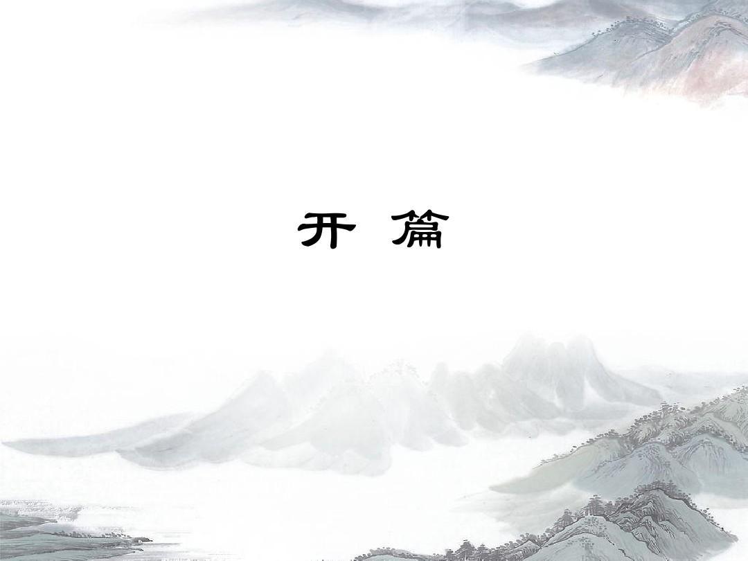 水墨山水ppt背景图片