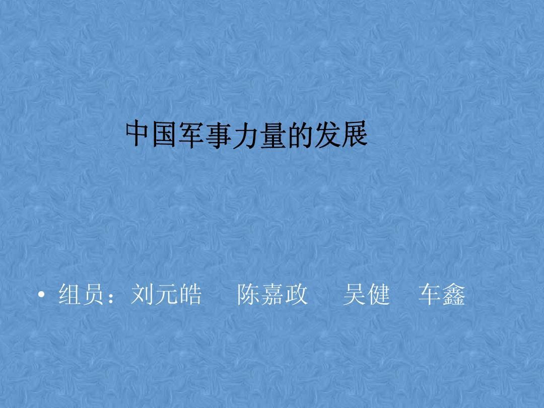 中国军事力量的发展历程PPT