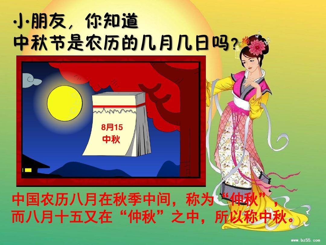 幼儿园中秋节主题ppt图片