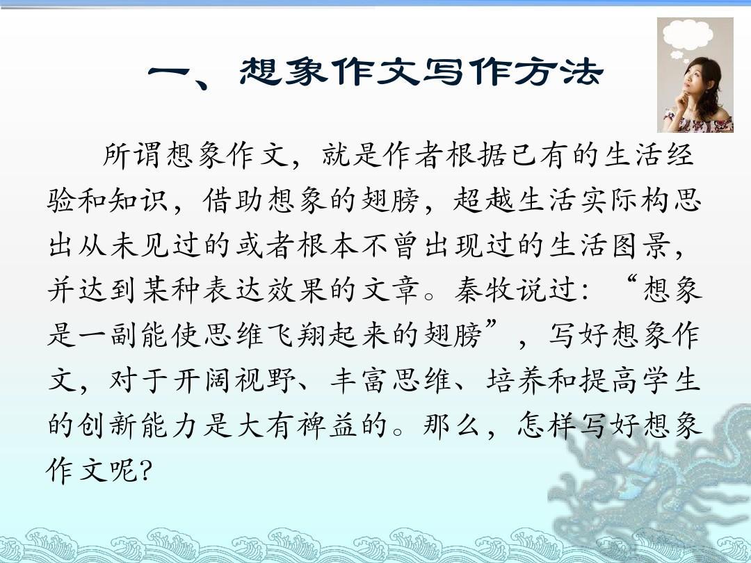 初中想象作文_初中想象作文的写作方法(21张ppt)