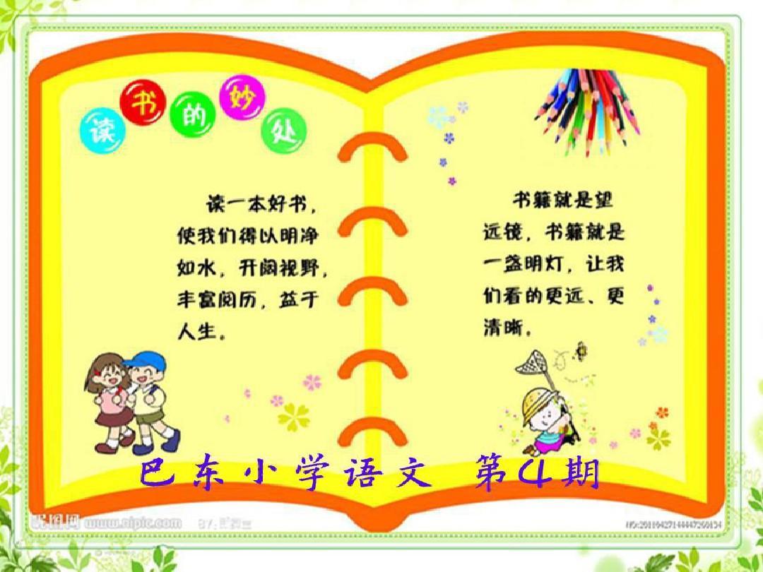 2012国培计划湖北省简报模板图片