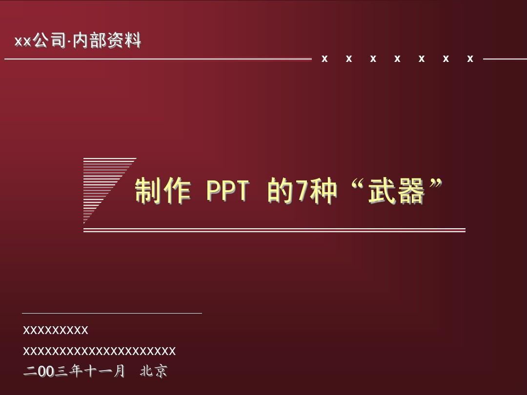 制作PPT的7种武器