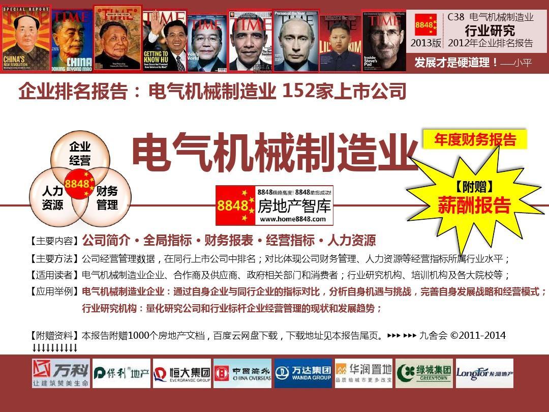 新时达2012年报(电气机械财务预算)上海新时达电气股份有限公司财务管理_九舍会智库