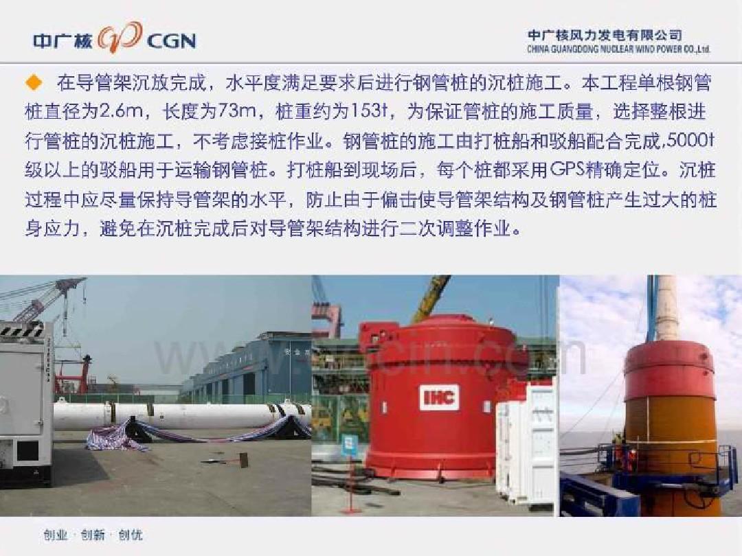 中广核如东150mw海上风电示范项目介绍ppt