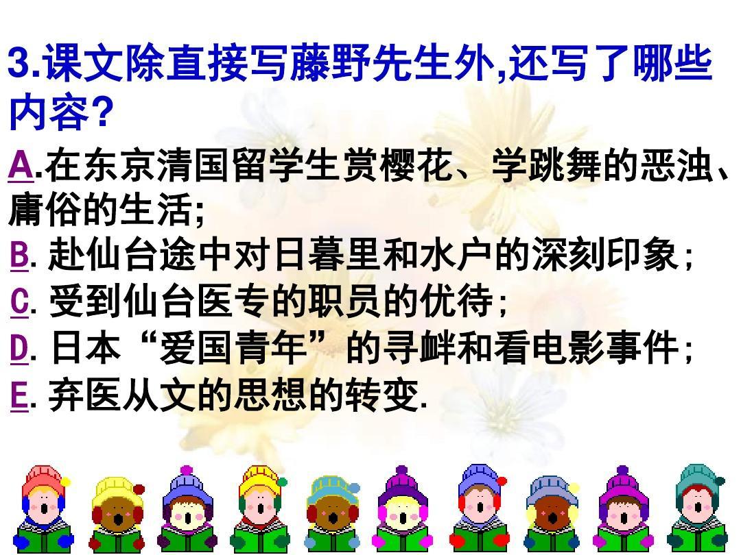 藤野先生(游戏版)ppt中班科学修正优秀教案图片