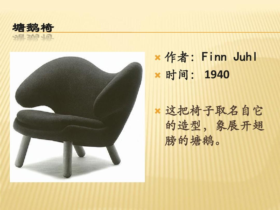 公园著名世界v公园ppt椅子1898园林设计图片