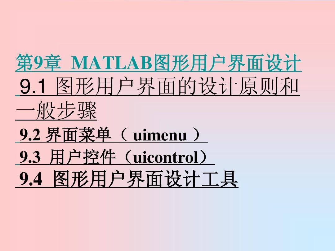 第9章MATLAB子母用户界面v子母PPT带图形床卧室设计装修图片