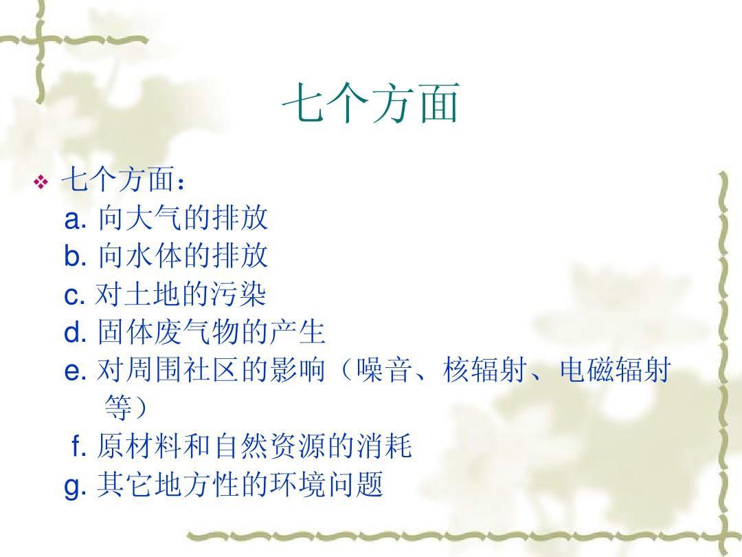 02-因素古诗识别及培训评价(方法)ppt渔歌子环境教学设计图片