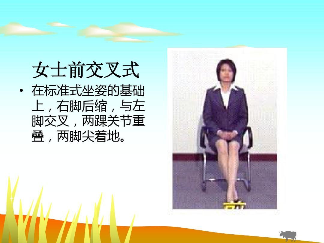女士坐姿礼仪标准图_女士前交叉式   在标准式坐姿的基础 上,右脚后缩,与左 脚交叉,两踝
