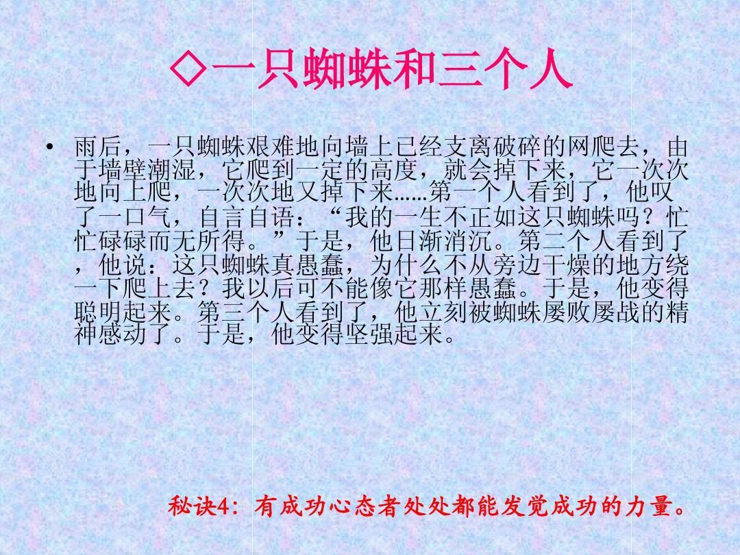感人小故事100字_ppt励志小故事_(希望在于行动)清爽蓝天白云背景