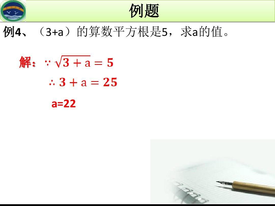 数学版七人教算术年级第六章《下册平方根》公开课课件ppt幼儿园行走教案礼仪图片