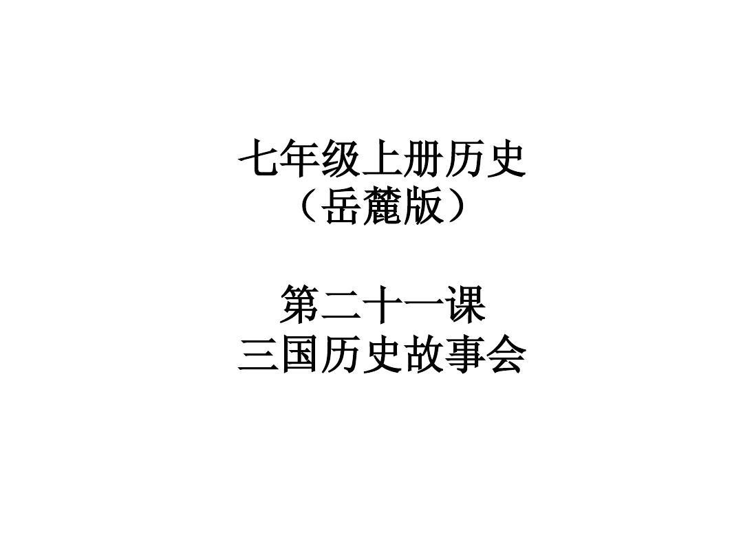 三国历史故事会