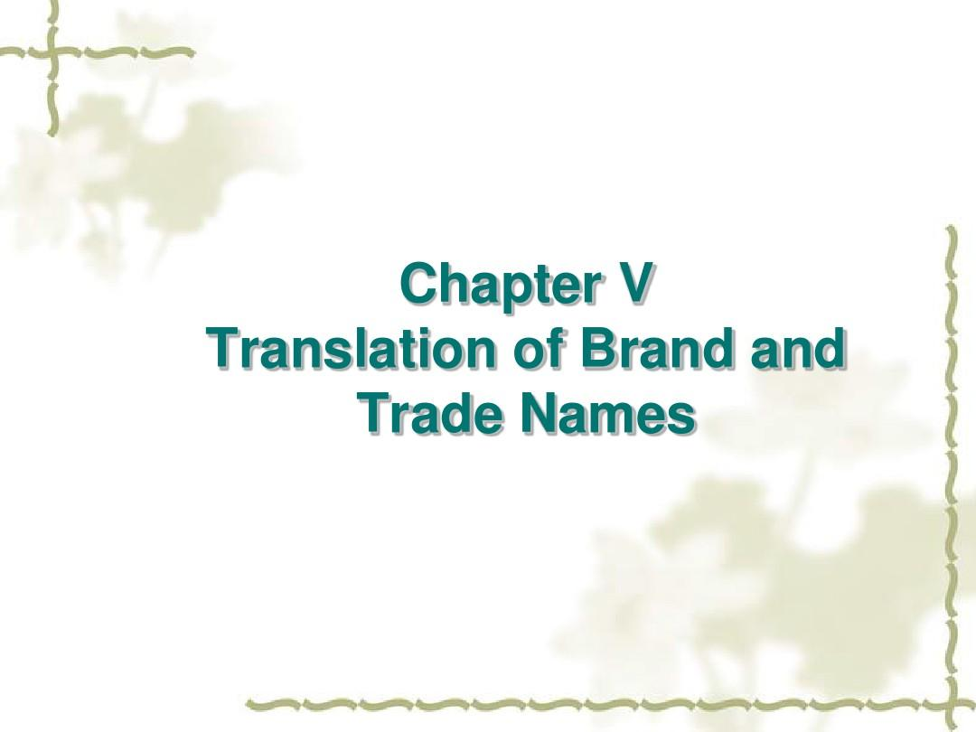 商标的翻译translation of brand namesppt