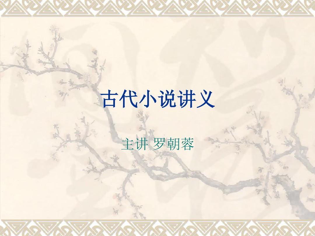 古代小说 fuxi