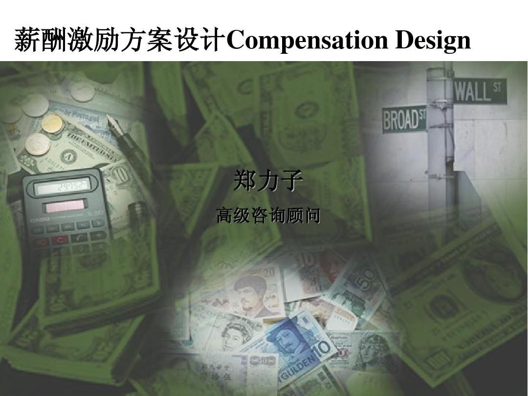 薪酬激励方案设计compensation design图片