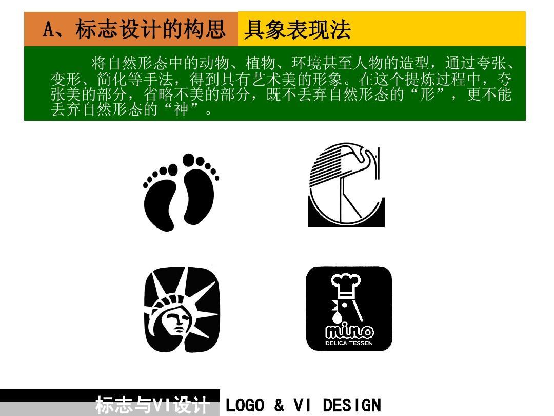 标志设计的原则ppt图片