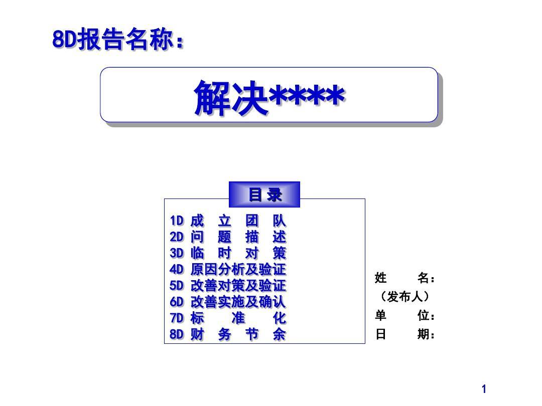 8D報告模板[優質ppt]