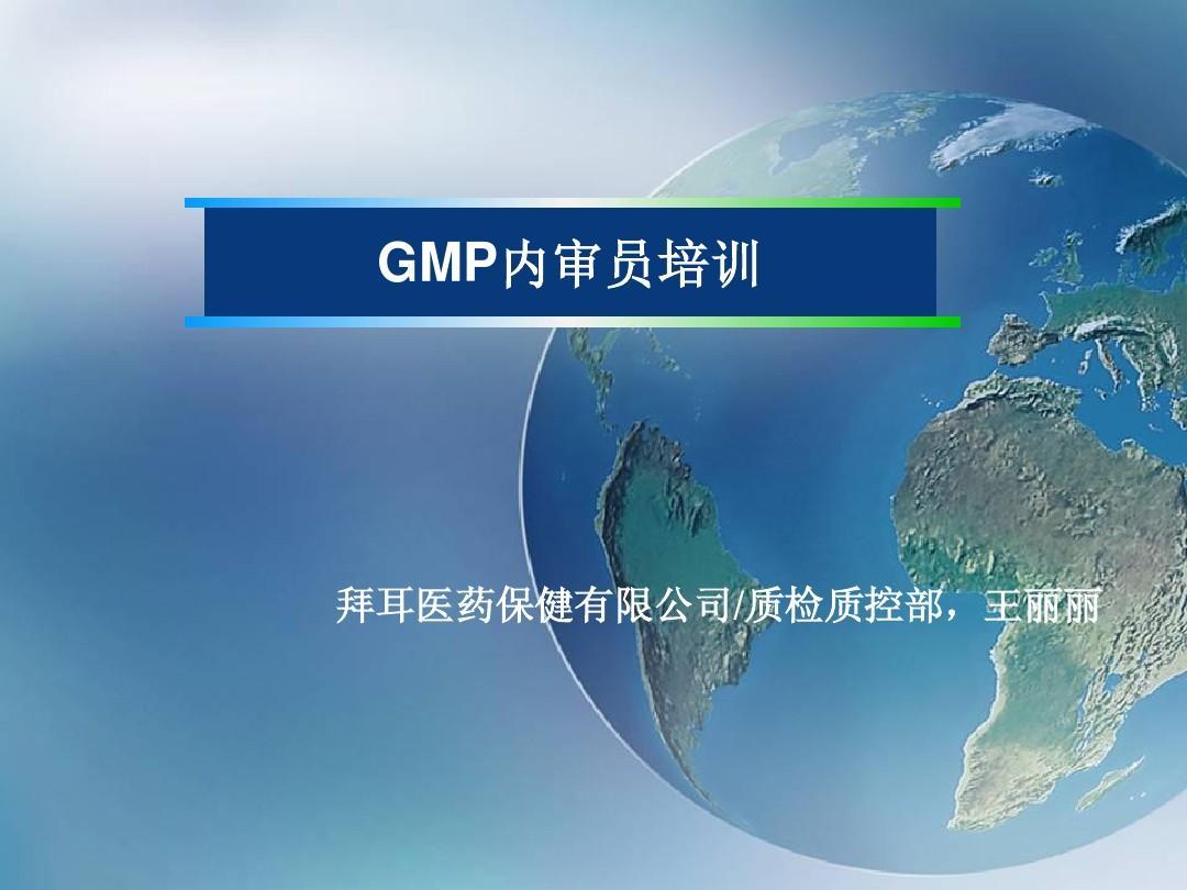 拜尔GMP内审员培训PPT