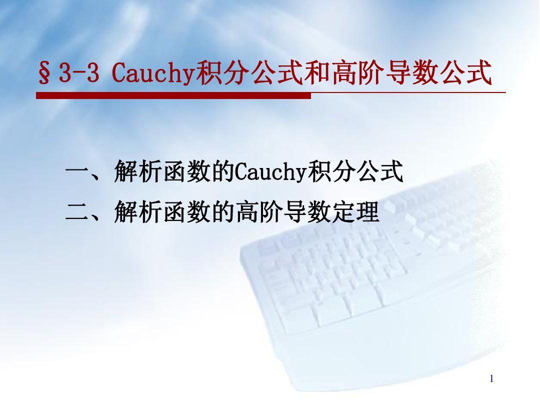 3-3柯西积分公式和解析函数的高阶导数PPT_w