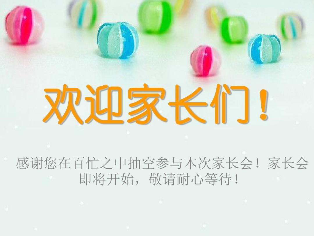 初中家长PPT幻灯片模板(超初初_超漂亮!)精美中目录教材版语文人教图片