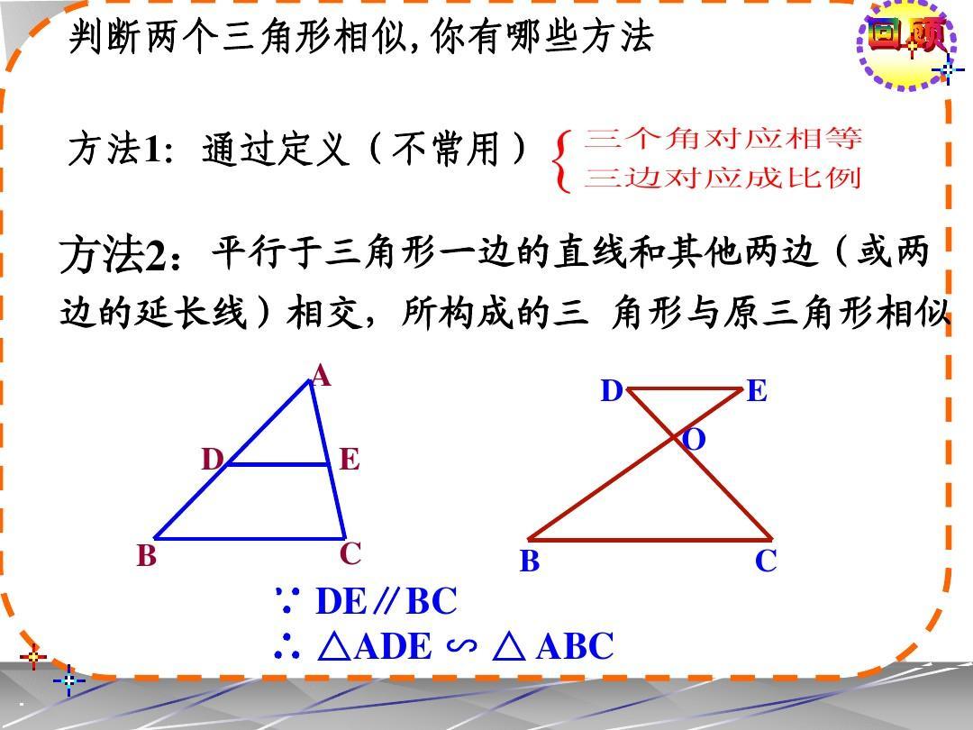 6第六課時 相似三角形的判定3ppt圖片