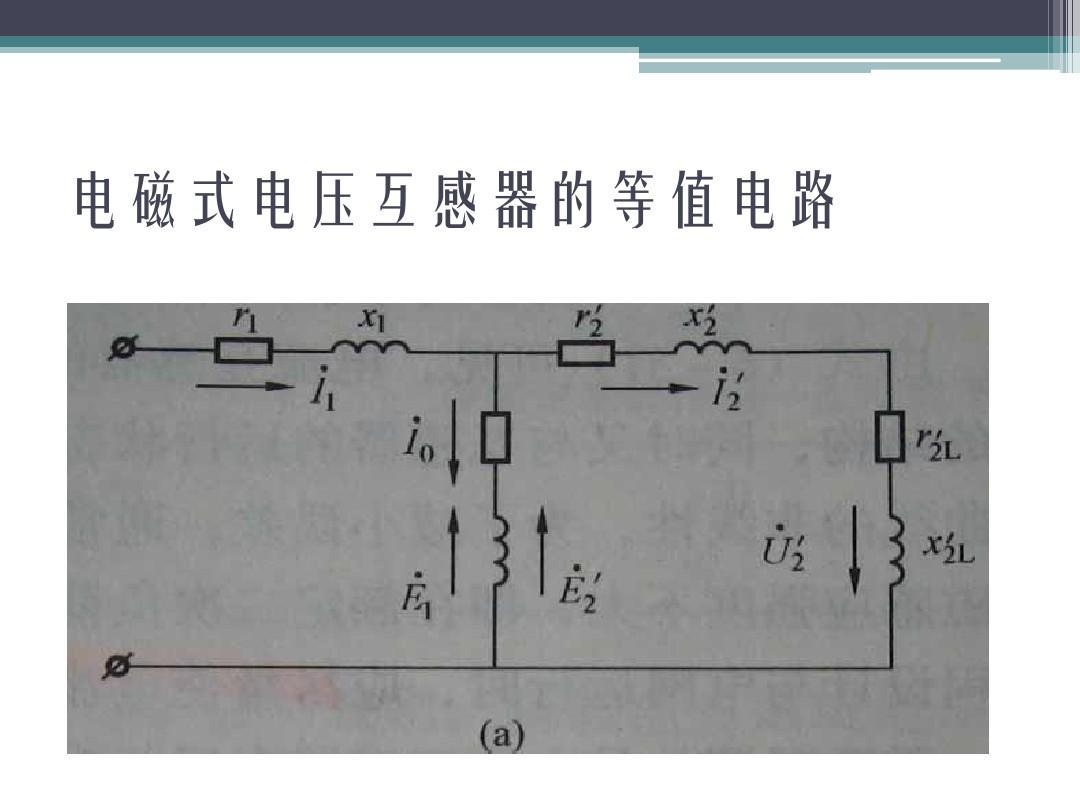 电磁式电压互感器的主要结构类型 16009217ppt图片