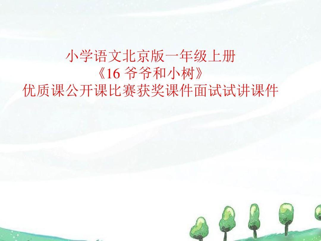 小树水果北京版一上册中班《16爷爷和小学》优质课公开课比赛获奖年级《小精灵吃语文》的教案图片