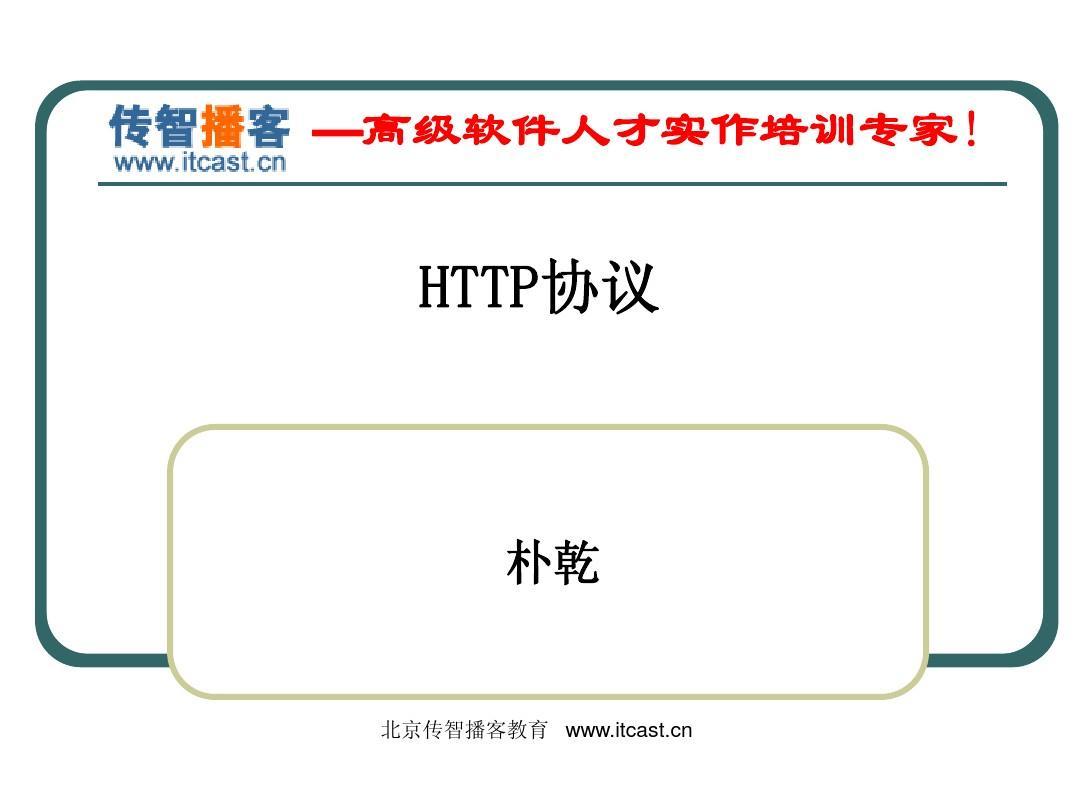 http://www.wendangwang.com/pic/1772a89ca3610baceb883790/3-1037-jpg_6_0_______-642-0-0-642.jpg_北京传智播客教育 http://www.wendangwang.com