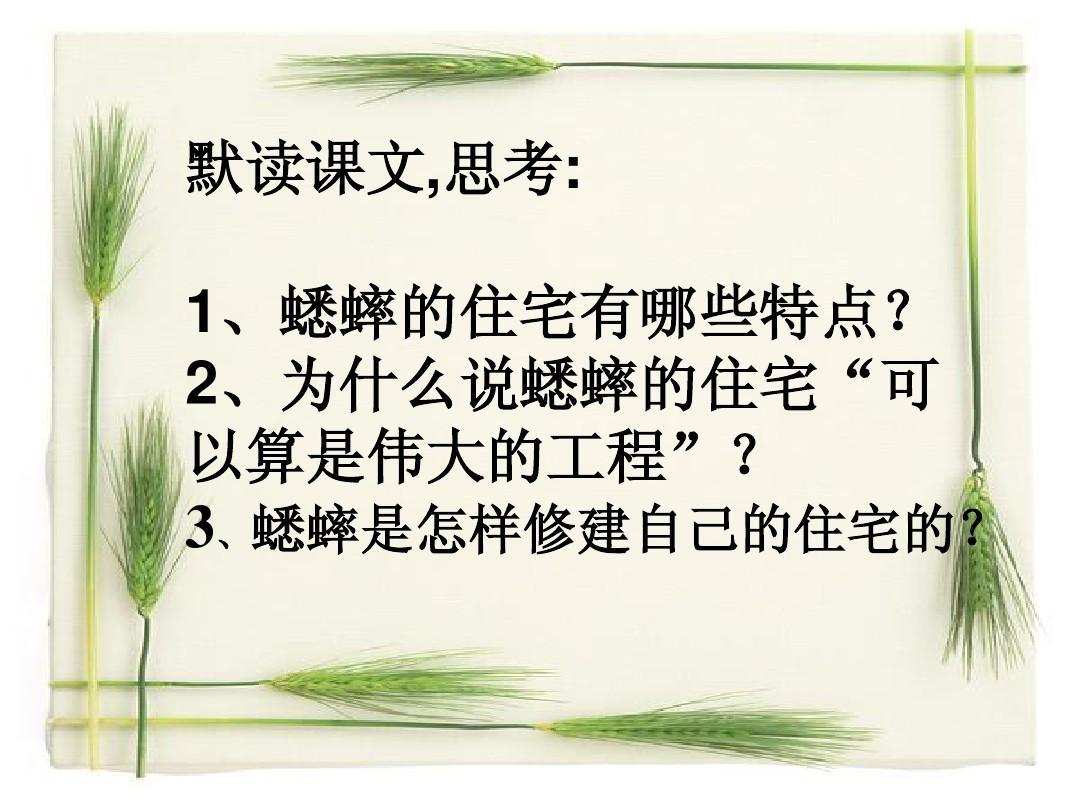 默读课文,思考: 1,蟋蟀的住宅有哪些特点?