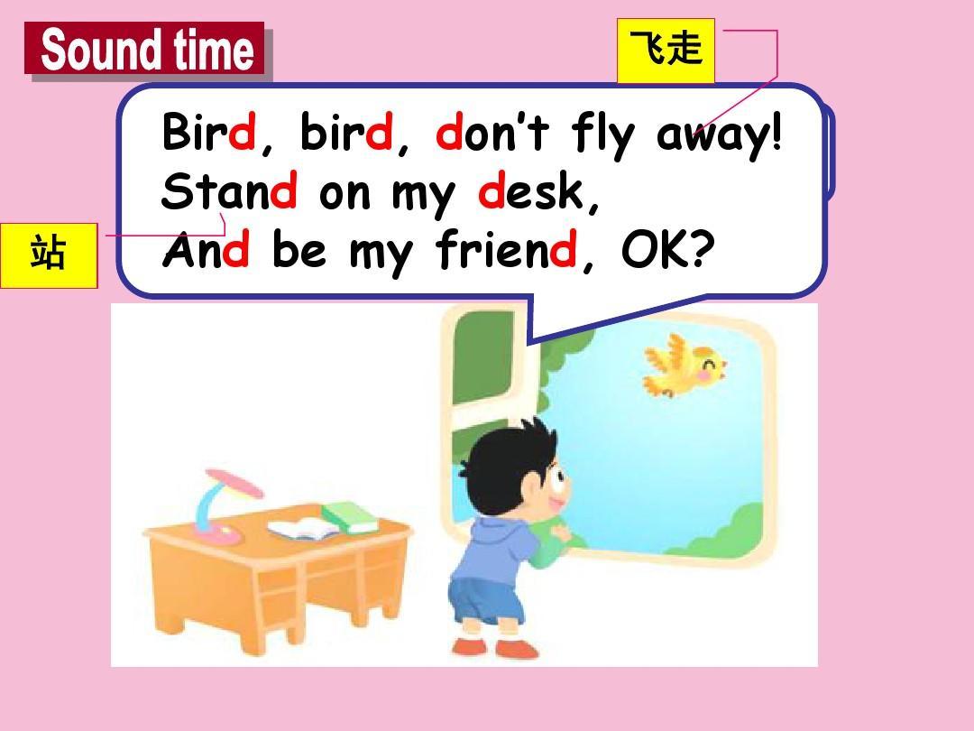 新版译林英语unit4 where's the bird第二课时课件