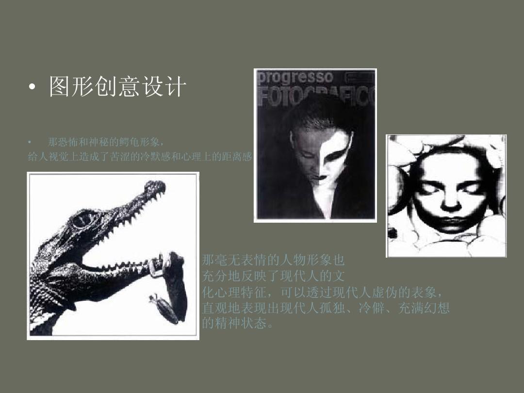 图形创意设计ppt_word文档在线阅读与下载图片
