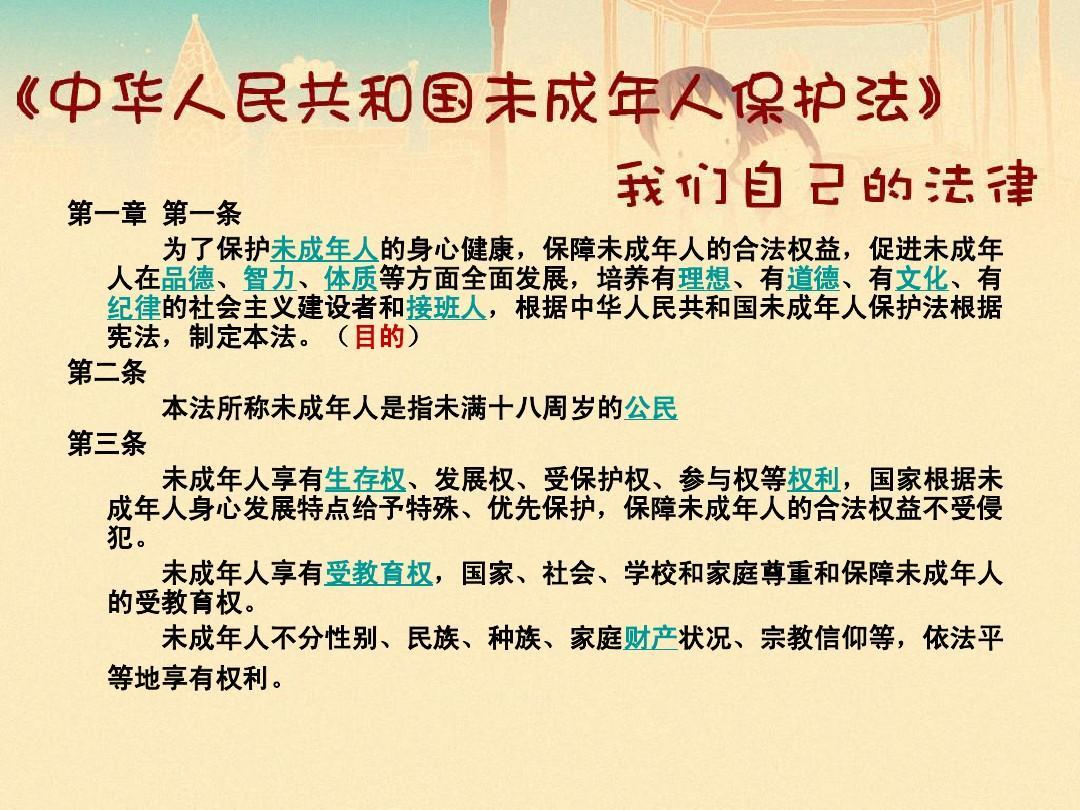 法制教育课件班ppt(不错的教学转发)朱自清春的主题毕业设计图片