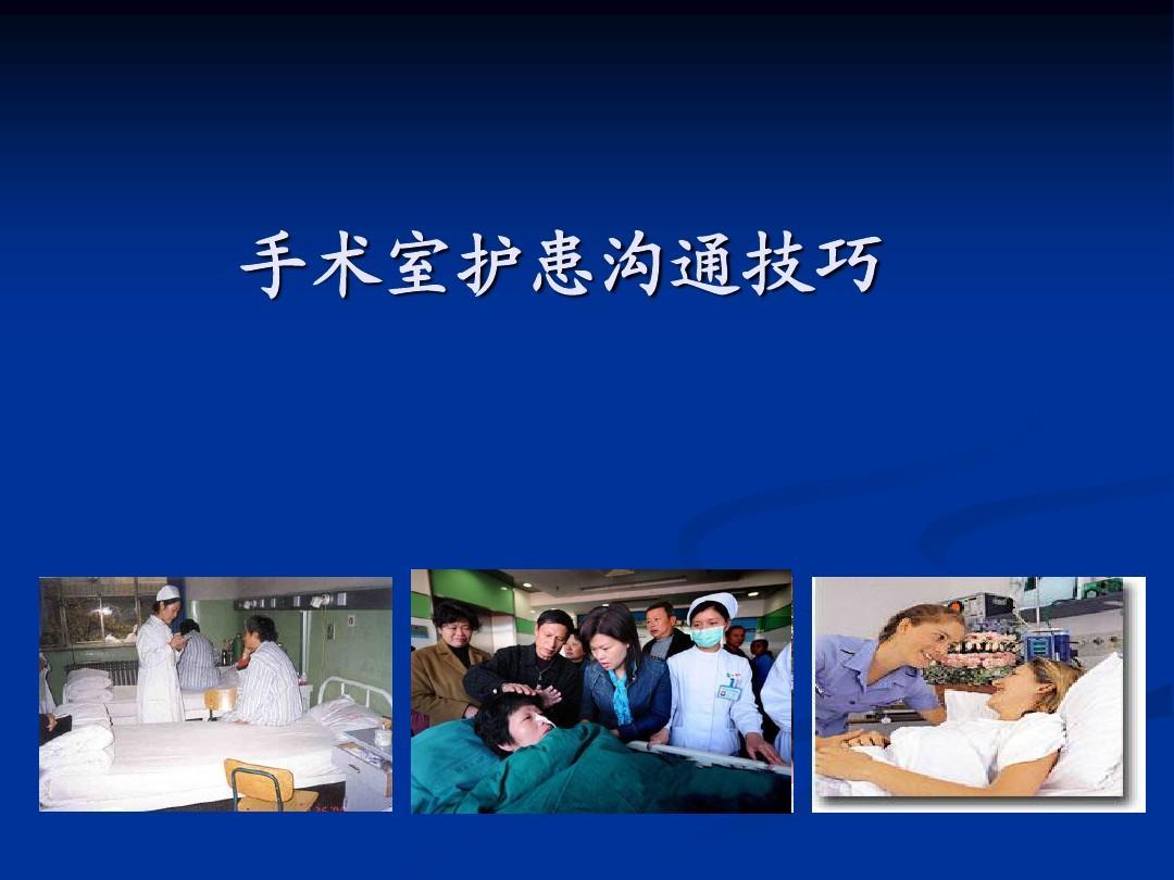 手术室护患沟通技巧PPT
