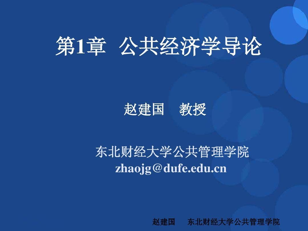 公共经济学第1章  公共经济学导论
