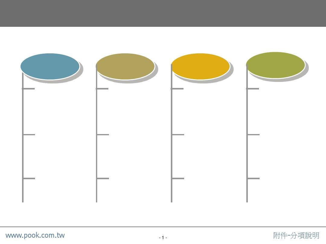 超全ppt分类图形素材模板_word文档在线阅读与下载图片