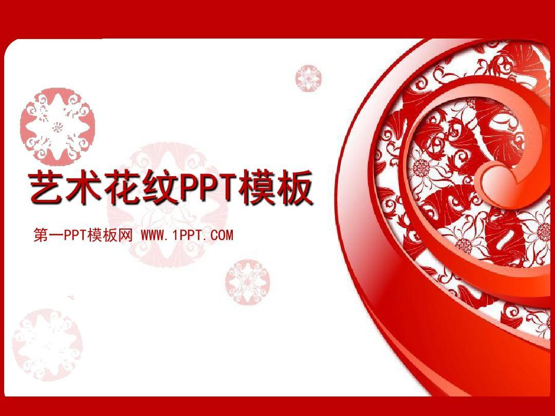 红色艺术花纹背景的PPT模板素材