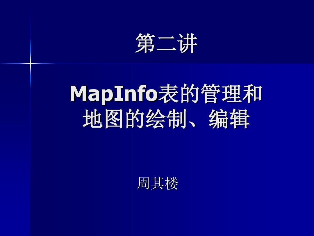 Mapinfo教学课件02第二章 MapInfo表的管理和地图的绘制、编辑PPT
