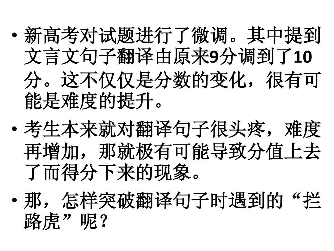 2009江苏照片二轮v照片文言文答案翻译之句子ppt高中高三洛社图片