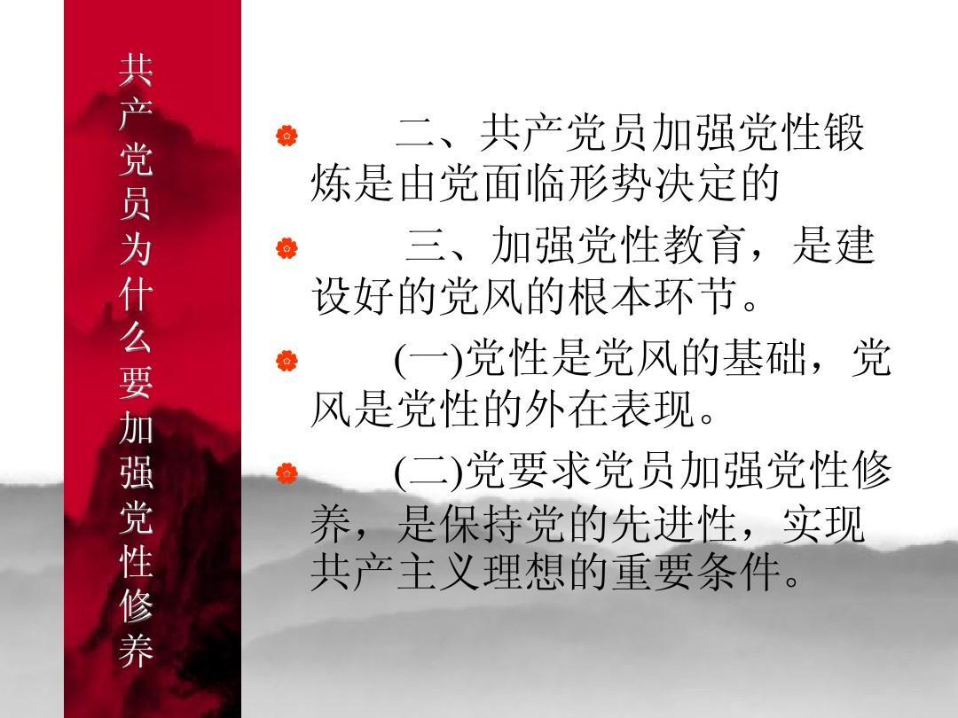 共产党员必须要加强党性锻炼和修养ppt