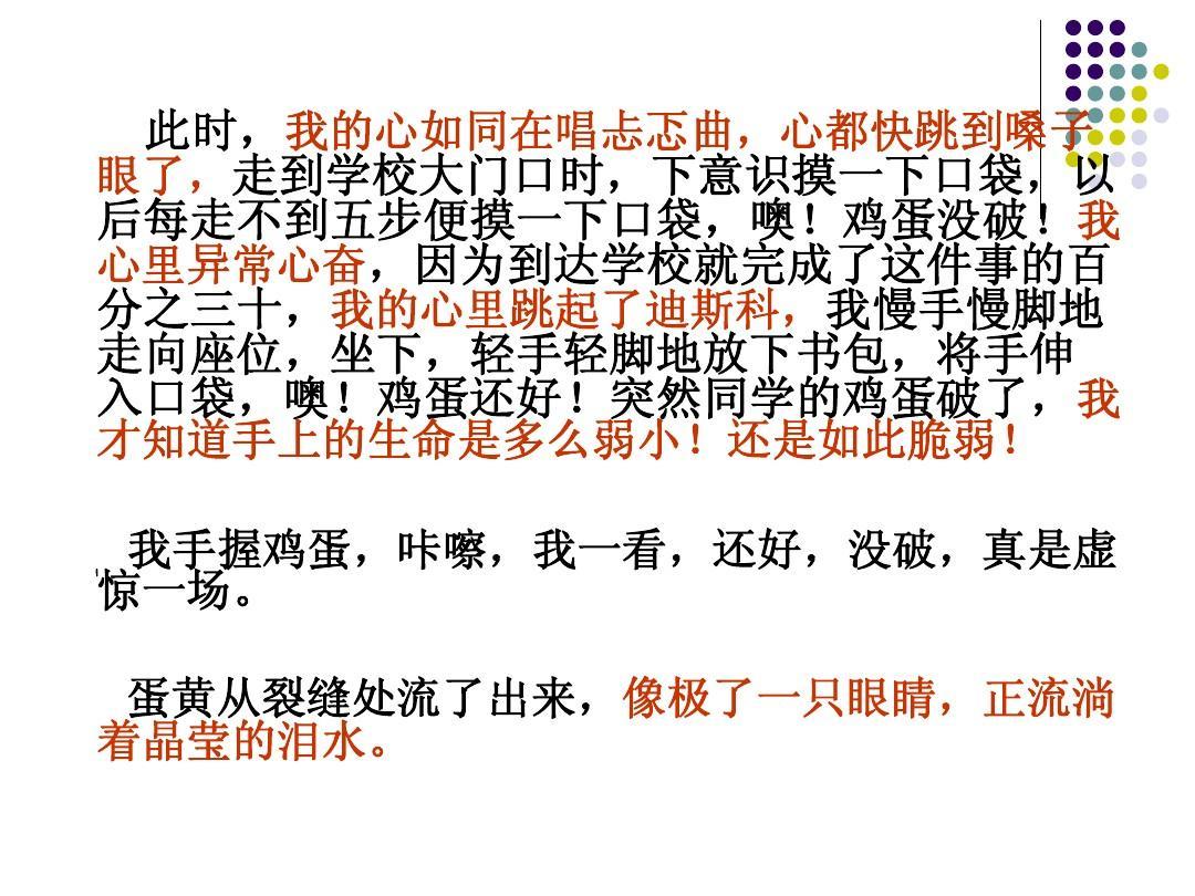 一到三年级作文《都是鸡蛋惹的祸》滁州市高中图片