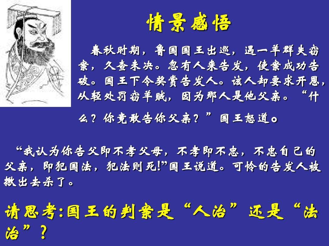 八政治年级单元第十七课《设计社国家主义课件》第一框法治鲁教年级英语下册下册建设八一教案图片