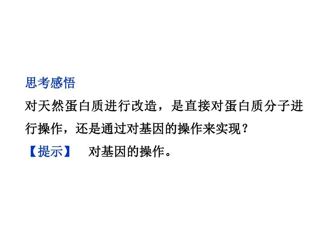 高中学校选修3专题11.4ppt高中外国语济南生物图片