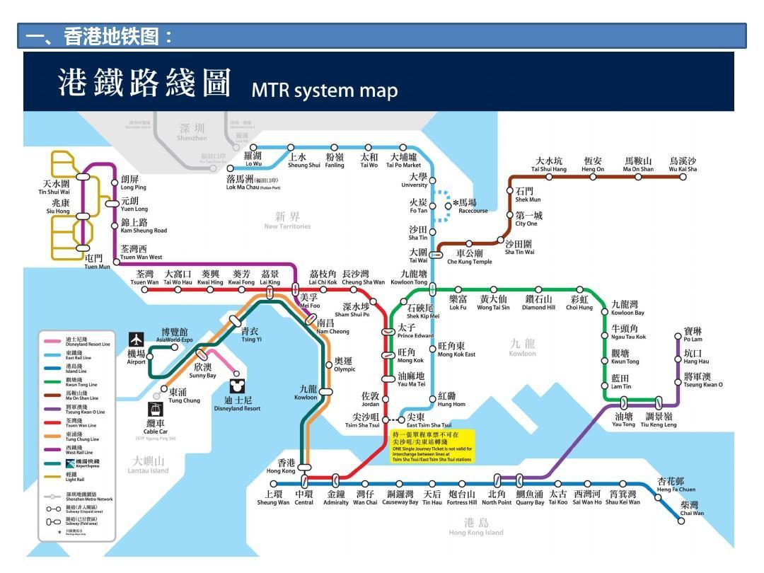 2013年5月25-28日香港4日游行程安排