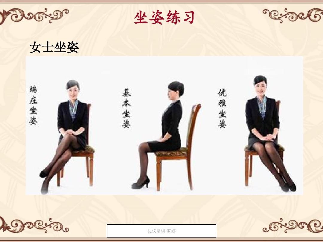 女士坐姿礼仪标准图_坐姿练习 女士坐姿