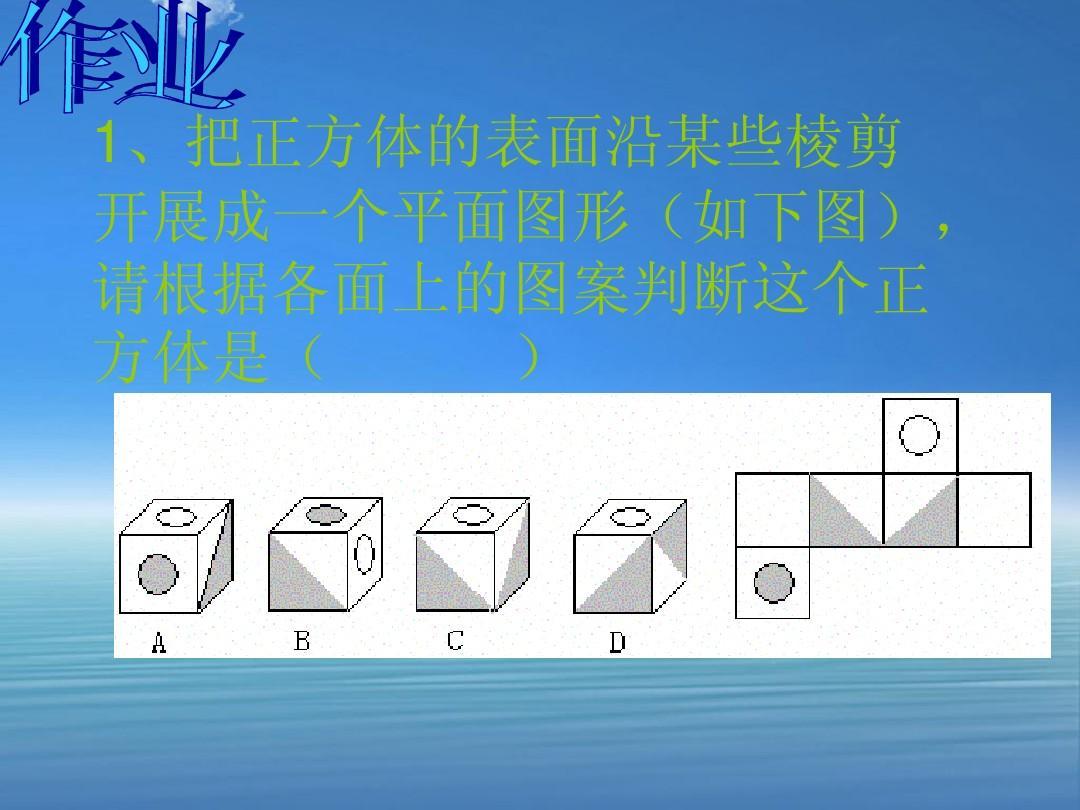 七面积年级_正方体的展开图_ppt(2)数学版圆人教教学设计图片