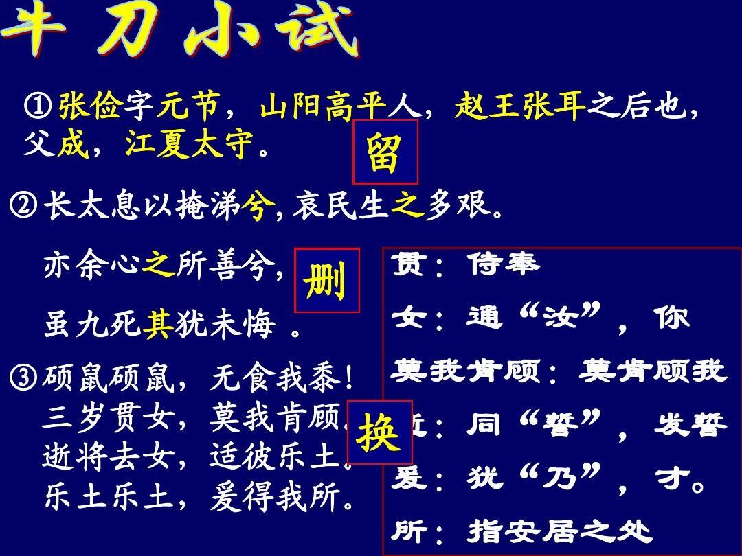 高中文言文翻译ppt学校费用明德高中公立图片
