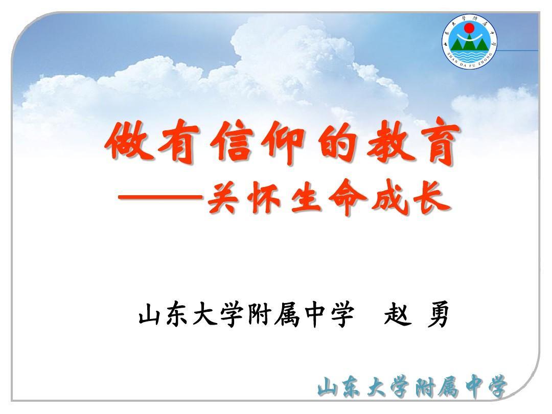 免费初中所有分类初中信仰做有教育的教育(山大附中赵勇)ppt2017小学考试卷文档图片